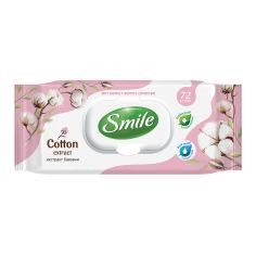 Акция на Влажные салфетки Smile с экстрактом хлопка 72 шт 42224380 ТМ: Smile от Antoshka