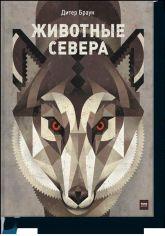 Акция на Животные Севера от Book24