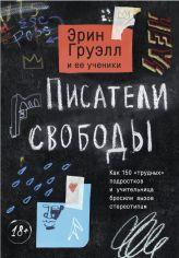 """Акция на Писатели свободы. Как 150 """"трудных"""" подростков и учительница бросили вызов стереотипам от Book24"""