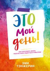 Акция на Это мой день! Как наполнить жизнь творчеством, радостью и смыслом от Book24