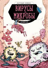 Акция на Вирусы и микробы. Научный комикс от Book24