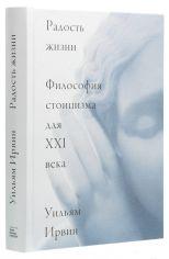 Акция на Радость жизни. Философия стоицизма для XXI века от Book24
