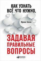 Акция на Как узнать всё что нужно, задавая правильные вопросы от Book24