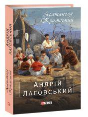 Акция на Андрій Лаговський от Book24