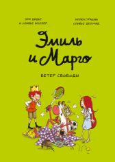 Акция на Эмиль и Марго. Ветер свободы от Book24
