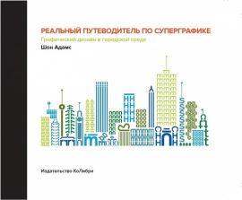 Акция на Шон Адамс: Реальный путеводитель по суперграфике. Графический дизайн в городской среде от Stylus