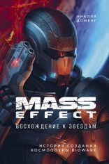 Акция на Mass Effect: восхождение к звездам. История создания космооперы BioWare от Book24