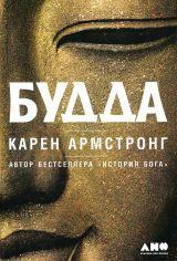 Акция на Карен Армстронг: Будда от Stylus