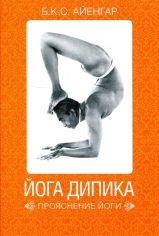Акция на Б. К. С. Айенгар: Йога Дипика. Прояснение йоги от Stylus