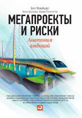 Акция на Бент Фливбьорг, Нильс Брузелиус, Вернер Ротенгаттер: Мегапроекты и риски. Анатомия амбиций от Stylus
