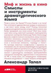 Акция на Александр Талал: Миф и жизнь в кино. Смыслы и инструменты драматургического языка от Stylus