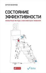 Акция на Сергей Филиппов: Состояние эффективности. Необычные методы самосовершенствования от Stylus