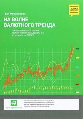 Акция на Грег Михаловски: На волне валютного тренда: Как предвидеть большие движения и использовать их в торговле на Forex от Stylus