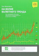 Акция на Грег Михаловски: На волне валютного тренда: Как предвидеть большие движения и использовать их в торговле на Forex от Y.UA