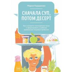 Акция на Сначала суп, потом десерт. Как составить полноценное меню и сформировать у ребенка правильные пищевые привычки от Book24