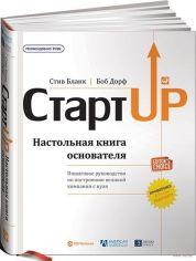 Акция на Стив Бланк, Боб Дорф: Стартап. Настольная книга основателя от Y.UA