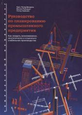 Акция на Виндаль, Райхардт, Найхайс: Руководство по планированию промышленного предприятия от Y.UA
