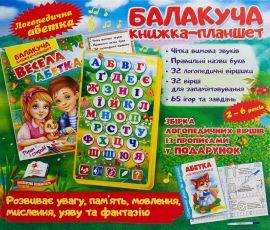 Акция на Балакуча книжка-планшет. Весела Абетка от Y.UA