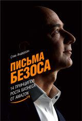 Акция на Стив Андерсон: Письма Безоса. 14 принципов роста бизнеса от Amazon от Stylus