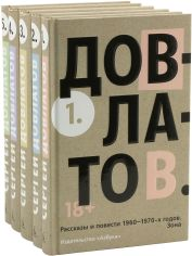 Акция на Довлатов С. Пятитомник (комплект) от Y.UA
