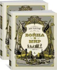 Акция на Лев Толстой. Война и мир (в 2-х книгах) (комплект) от Y.UA