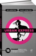 Акция на Пер Шлингман, Кьелл Нордстрем: Urban Express: 15 правил нового мира, в котором главные роли у городов и женщин от Stylus