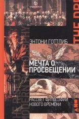 Акция на Энтони Готтлиб: Мечта о Просвещении. Рассвет философии Нового времени от Stylus
