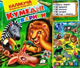 Акция на Балакуча книжка-планшет. Кумедні тварини от Y.UA