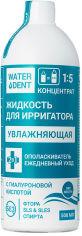 Акция на Жидкость для ирригатора + Ополаскиватель ежедневный уход Waterdent Увлажняющая с гиалуроновой кислотой 500 мл (2021012512329) от Rozetka