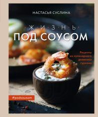 Акция на Жизнь под соусом. Рецепты из кулинарного дневника гурмана от Book24