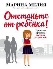 Акция на Отстаньте от ребёнка! Простые правила мудрых родителей - Мелия Марина (9786177808892) от Rozetka