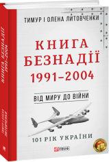 Акция на Від миру до війни.Книга Безнадії.1991—2004 - Литовченки Т.i О. (9789660395350) от Rozetka