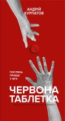 Акция на Червона таблетка. Поглянь правді у вічі. Книга для інтелектуальної меншості - Андрій Курпатов (9789669935465) от Rozetka