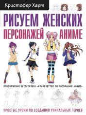 Акция на Рисуем женских персонажей аниме. Простые уроки по созданию уникальных героев от Book24
