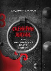 Акция на Сценарии жизни, или Мистические Врата Судьбы от Book24