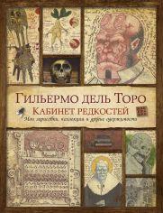 Акция на Гильермо Дель Торо: Кабинет редкостей. Мои зарисовки, коллекции и другие одержимости от Y.UA
