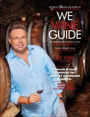Акция на WeWineGuide для мандрівників, закоханих у вино от Book24