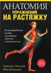 Акция на Арнольд Нельсон, Юко Кокконен: Анатомия упражнений на растяжку от Stylus