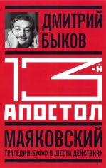 Акция на Дмитрий Быков: 13-й апостол. Маяковский. Трагедия-буфф в шести действиях от Y.UA