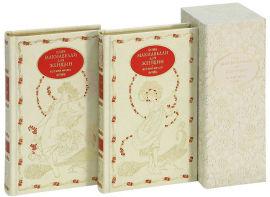 Акция на Макиавелли для женщин. Все или ничего в 2-х томах от Stylus