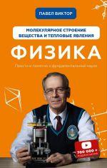 Акция на Павел Виктор: Физика. Молекулярное строение вещества и тепловые явления. Том 2 от Stylus