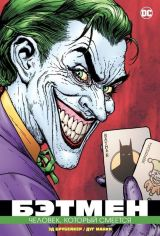Акция на Бэтмен. Человек, который смеется от Stylus