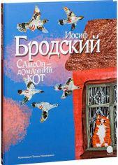 Акция на Иосиф Бродский: Самсон - домашний кот от Stylus