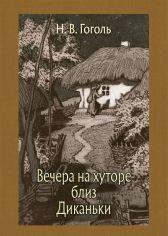 Акция на Николай Гоголь: Вечера на хуторе близ Диканьки от Y.UA