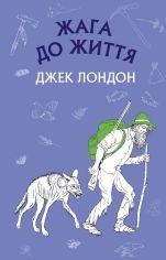 Акция на Жага до життя: збірка оповідань от Book24