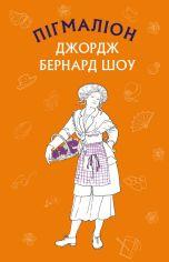 Акция на Пігмаліон от Book24