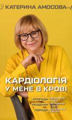 Акция на Катерина Амосова: Кардіологія у мене в крові от Stylus