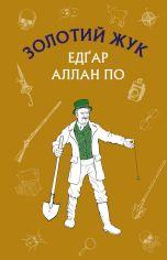 Акция на Золотий жук. Збірка оповідань от Book24