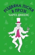 Акция на Різдвяна пісня в прозі: святвечірнє оповідання з привидами от Book24