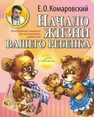 Акция на Начало жизни Вашего ребенка (5-е дополненное и переработанное издание) от Book24